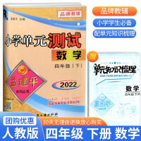 孟建平小学单元测试四年级下册数学人教版2021新版
