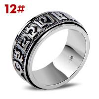 戒指男士复古食指六字真言转运尾戒子泰银饰品个性指环霸气转动 12号 (内周长52mm)