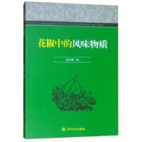 【正版直发】花椒中的风味物质 赵志峰 9787569025200 四川大学出版社