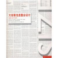 大容量信息整合设计(英)拉克什米・巴斯卡兰,何积惠上海人民美术出版社9787532250011
