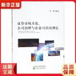 证券市场开放、公司治理与企业可持续增长 位华 9787521800715 经济科学出版社