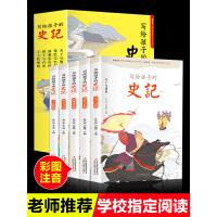注音版漫画全5册 写给孩子的史记 青少年读历史书籍6-8岁一二三年级课外书必读老师推荐阅读 写给儿童的中国历史故事
