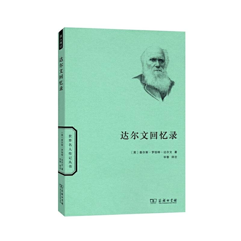达尔文回忆录 (了解达尔文生平*权威、*全面的一本书。)