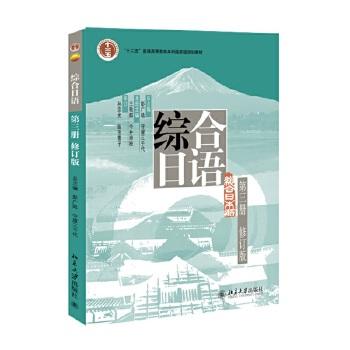 综合日语第三册(修订版)