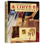 木工DIY全书