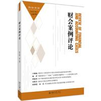 财会案例评论:第4卷第1期(总第7期):Vol.4 高一斌,王化成 9787301306109