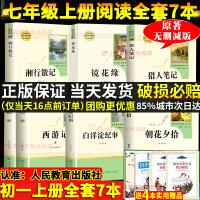 西游记朝花夕拾人民教育出版社七年级上册语文课本配套阅读统编版鲁迅