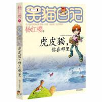 虎皮猫你在哪里 笑猫日记 童话书杨红樱系列作品 三四五六年级小学生课外阅读书籍少儿童书 7-8-9-12岁儿童读物畅销