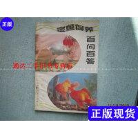 【二手旧书9成新】金鱼饲养百问百答 0115 /许祺源著 江苏科学技术出版社
