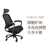 【网易严选秋尚新 超值专区】多功能人体工学转椅