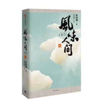 风味人间 陈晓卿 著 舌尖上的中国总导演 腾讯视频记录片同名主题书新鲜上市 中信出版社