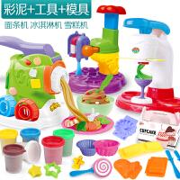 橡皮泥模具工具套装无毒彩泥儿童冰淇淋手工粘土压面条机玩具女孩