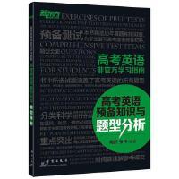 高考英语非官方学习指南:高考英语预备知识与题型分析北京新东方