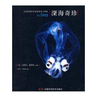 深海奇珍 美丽的海洋之书 印刷精美 200多幅深海生物全彩照片已售价为准,介意者勿购。
