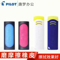 日本PILOT百乐可擦笔橡皮 ELF-10 磨摩擦橡皮擦 磨磨擦橡皮EFR-6