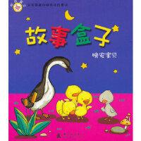 【新书店正版】故事盒子晚安宝贝:粉色盒子韩东敏新时代出版社9787504215116