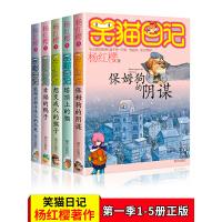 笑猫日记1-5(共5册) 杨红樱系列书 塔顶上的猫 保姆狗的阴谋 8-12-15岁儿童文学小说读物 小学生课外阅读书籍4