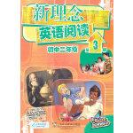 新理念英语阅读 初中二年级 第3册(含mp3下载)