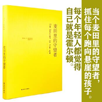 麦田里的守望者(纪念版)(施咸荣译本,精装)