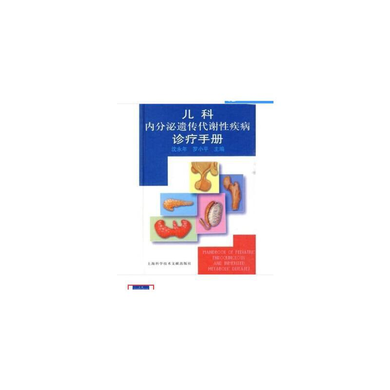 电子版PDF格式电子书儿科内分泌遗传代谢性疾病诊疗手册 /沈永年 等主编 2010