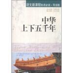 中华上下五千年/语文新课程标准必读 导读版 【正版书籍】