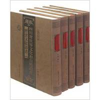 四川省世界文化和自然遗产历史文献丛书(共26册 16开精装)
