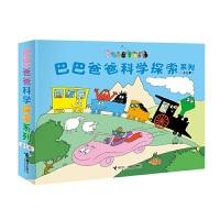 正版全新 巴巴爸爸科学探索系列(套装7册)