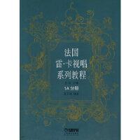 法国雷 卡视唱系列教程 1A分册 王玫 ,姜万通 9787807514862 上海音乐出版社