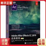 Adobe After Effects CC 2019经典教程 彩色版 [美]布里・根希尔德(Brie Gyncild