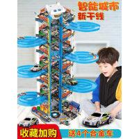 儿童大型停车场多层轨道赛车自动升降滑梯智能新干线男孩玩具礼物