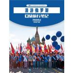 漫游俄罗斯(世界遗产地理・口袋旅行笔记)