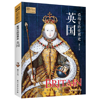 英国 看得见的世界史 一本好听好看的英国历史书,让你和丘吉尔聊政治,和牛顿谈科学,和莎士比亚欣赏戏剧。