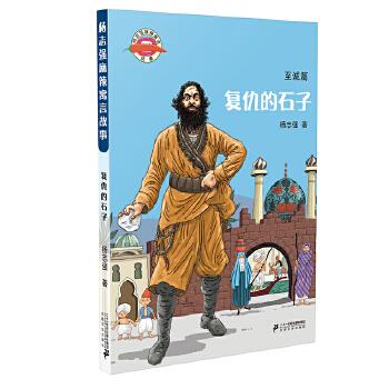 杨志强麻辣寓言故事 1 复仇的石子