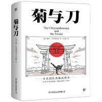 菊与刀(你真的了解日本吗?全新典雅版,附赠浮世绘精美画作集,众多读者认可经典译本)