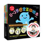 和宝宝一起玩:0~3岁感官互动绘本(日本早教专家推荐绘本,保育园、幼稚园指定阅读书目)