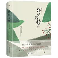 浮生若梦 南亦丹 著 9787505745698 中国友谊出版公司【直发】 达额立减 闪电发货 80%城市次日达!