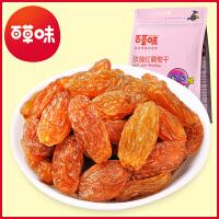 【百草味-玫瑰红葡萄干200g】零食新疆特产干果 红提子干
