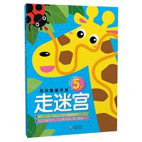 走迷宫 4-5岁宝宝多元智能开发 5岁正版畅销3-6岁儿童书籍幼儿亲子读物学前少儿图书全脑思维训练专注力书