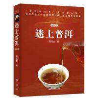 【二手旧书9成新】迷上普洱(钻石版)-石昆牧-9787511734433 中央编译出版社