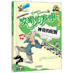 【正版全新直发】狡猾的发明 神奇的配置 [英]格里贝利 9787200107463 北京出版社