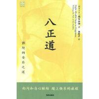 【全新正版】八正道――佛陀的安乐之道 (斯里兰卡)德宝法师,赖隆彦 9787544331210 海南出版社