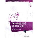 【新书店正版】Oracle数据库基础及应用李妍,李占波9787302327387清华大学出版社