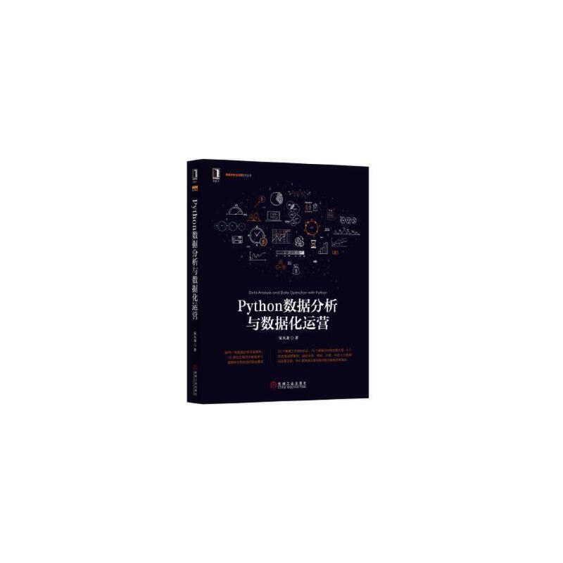 【新书店正版】Python数据分析与数据化运营宋天龙机械工业出版社9787111584605 新书店购书无忧有保障!