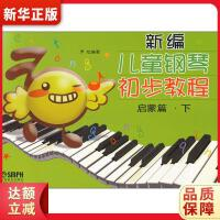 新编儿童钢琴初步教程 启蒙篇 下 尹松 上海音乐出版社 9787807519294 新华正版 全国85%城市次日达