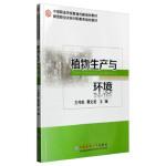 【新书店正版】植物生产与环境王传凯,覃文显中国农业大学出版社9787565513640