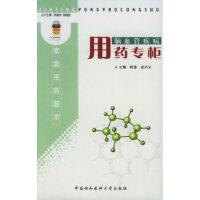 脑血管疾病用药专柜 柯源,皮兴文 中国协和医科大学出版社 9787810721462