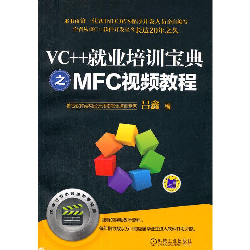 【二手正版9成新】VC++就业培训宝典之MFC视频教程(含1DVD),吕鑫,机械工业出版社 满50减5,满100减10,满200减20,满500减50