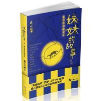 妹妹的故事――献给我们的童年(美籍华裔女作家蒋吉丽带您重温20世纪60年代的童真 蒋吉丽