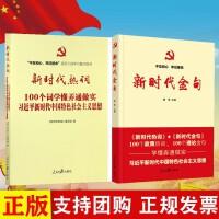 2册套装 新时代金句+新时代热词 人民日报出版社