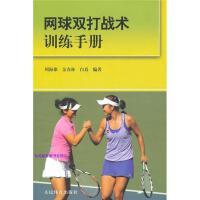 网球双打战术训练手册 周海雄